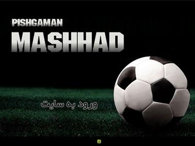 هیأت فوتبال پیشگامان مشهد