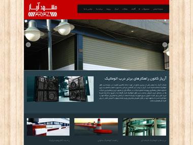 شرکت فنی مهندسی مشهد آریاز