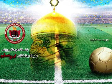 باشگاه سیاه جامگان ابومسلم خراسان