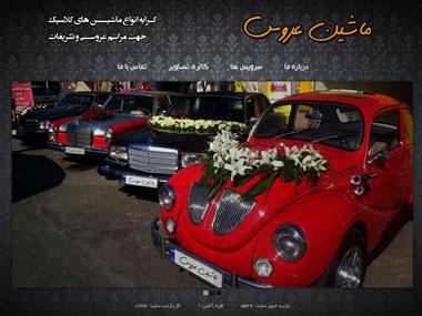 وب سایت ماشین عروس
