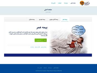 وب سایت بیمه پارسیان