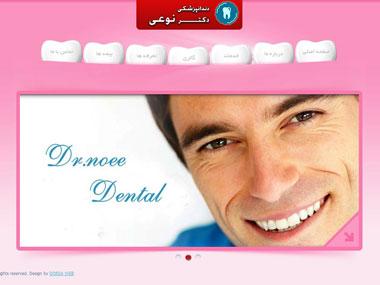 دندانپزشکی دکتر نوعی