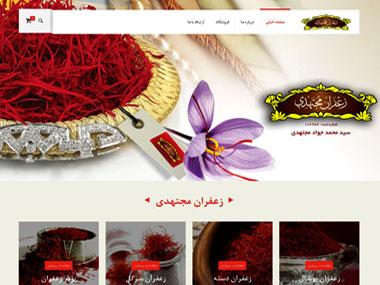 وب سایت زعفران مجتهدی