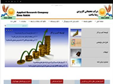 سایت و فروشگاه شرکت تحقیقاتی زیمافراز