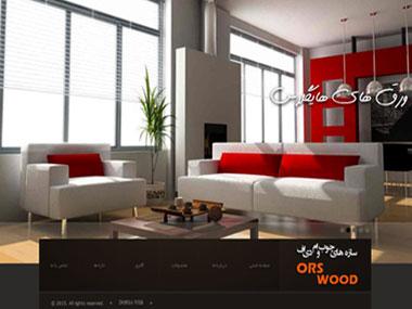 صنایع چوبی اُرس