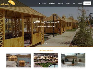 وب سایت چتر طلایی