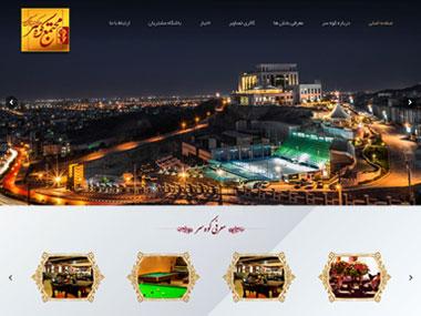 وب سایت مرکز تعطیلات و سرگرمی کوه سر مشهد